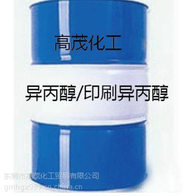 异丙醇 东莞异丙醇 异丙醇价格 异丙醇厂家