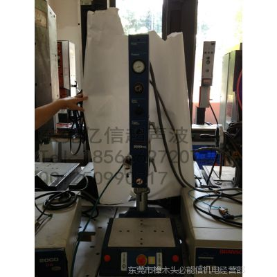 供应吉安九江鹰潭赣州南昌二手必能信超声波塑焊机,高周波熔接机