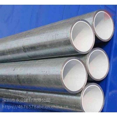 泰丰侨镀锌钢管衬塑复合管导线管