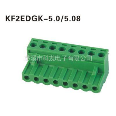 供应销量之王  插拔式接线端子  KF2EDGK-5.0/5.08  绿色 黑色