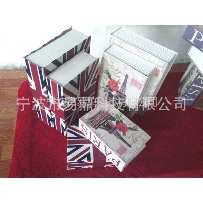 供应书本保险箱 典存钱罐 创意储蓄罐超大容量(YD803B)