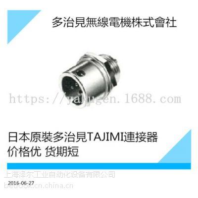 日本原装多治见无线电机连接器TAJIMI日本插头R04-J3F4.8