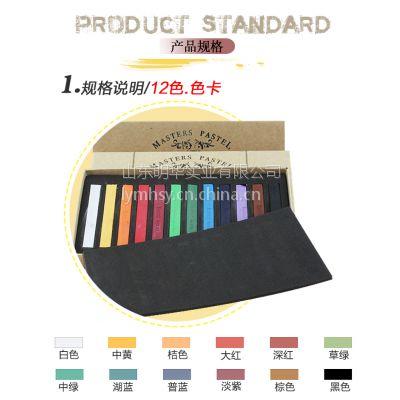 马利F-2024色色粉笔 粉画笔 粉彩棒 高级色粉 头发染色剂 染发棒