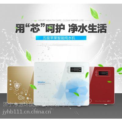 净源jy家用净水器/商用净水器