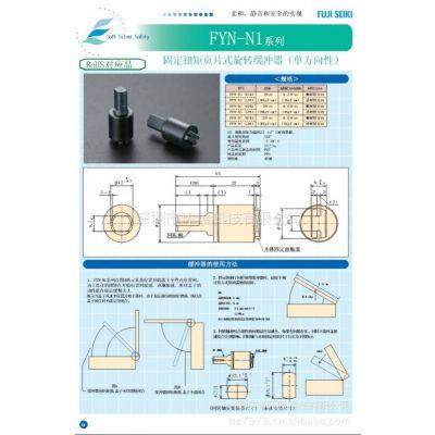 供应FYN-N1 U1 K1系列 日本FUJI SEIKI旋转型缓冲器(单方向固定式)