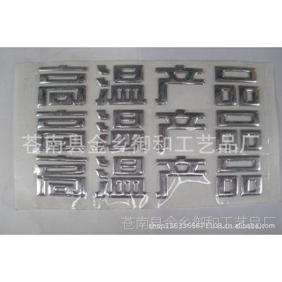 生产加工【价廉物美】三维立体软商标  pvc三维立体商标 金属分体