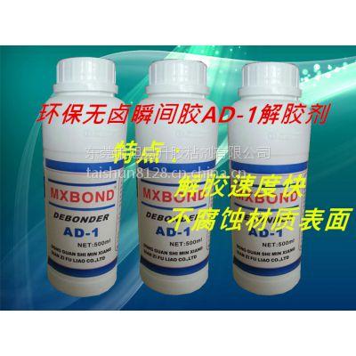 生产溶解各系列XYSH瞬间胶脱胶剂 460胶水除胶剂 498胶水解胶剂