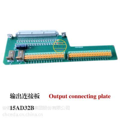 爱意爱 15AD32B型 电路板 输出连接板 新品输出信号用
