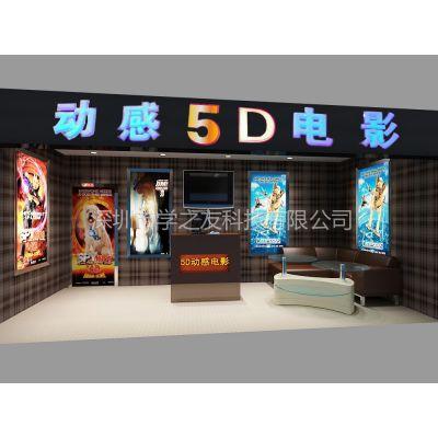 供应5D影院
