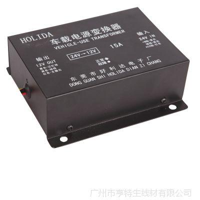 汽车车载降压器5A/10A/15A/20A/25A/30A
