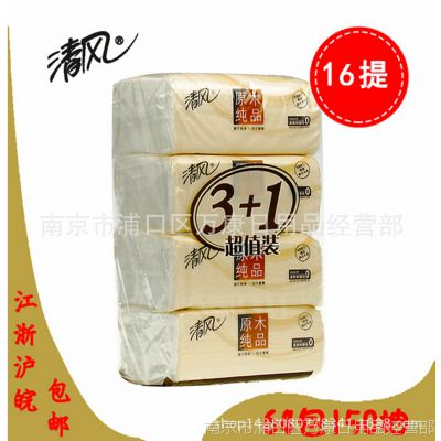 清风抽纸150抽64包原木纯品纸巾 卫生纸 面巾餐巾纸 整箱批发包邮