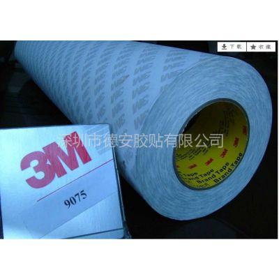 供应供应3M9786.3M胶带.工业胶带