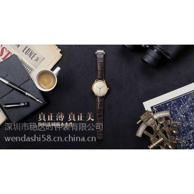 不锈钢皮带商务礼品手表厂家直销——稳达时