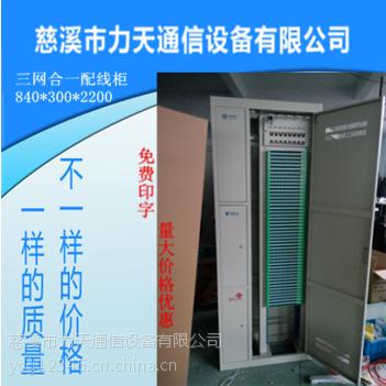 576芯光缆配线机柜直插式光纤配线架冷轧板864芯光纤机柜