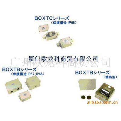 供应TOYOGIKEN接线端子盒