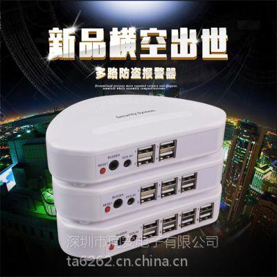 深圳同安多路手机防盗器 营业厅体验一拖八平板展示架 A26USB插孔拔线报警设备