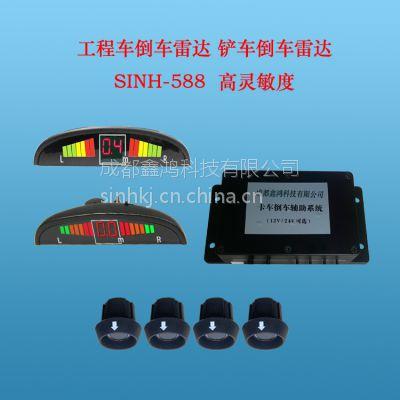 新鸿588大货车倒车雷达 LED倒车雷达5米探距