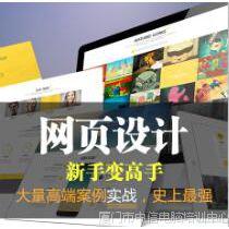 供应网页三剑客培训 厦门中信电脑学校最专业 网页美工设计