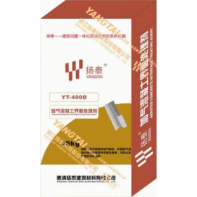 供应扬泰牌轻质砌块界面处理剂(YT-400D)