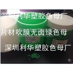 供应绿色母,绿色母粒,吹膜绿色母,低烟无卤绿色母粒