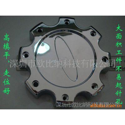 镀镍系列、半光镍、电镀光剂、电镀开缸剂、主光亮剂、湿润剂