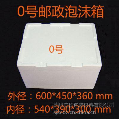 【0号邮政泡沫箱】EPP/EPS泡沫箱 保温冷藏箱/医药生物纳米箱/海鲜生鲜箱