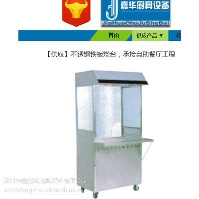 鑫嘉华【供应】不锈钢铁板烧台,承接自助餐厅工程