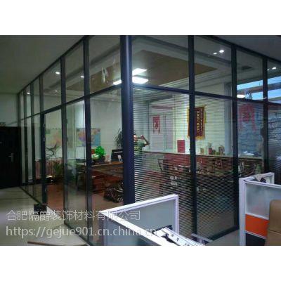 滁州玻璃隔断【可定制】明光铝合金百叶隔墙 来安办公室玻璃隔间推荐
