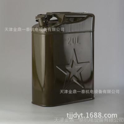军用油桶 汽油桶 手提金属油桶 加油桶 柴油桶