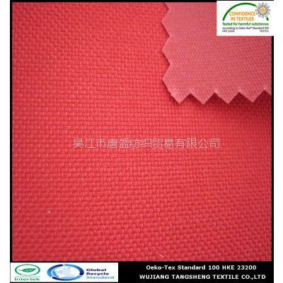供应RPET牛津布面料(PVC牛津布面料)