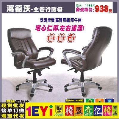海德沃主管行政椅办公转椅工作椅皮椅旋转升降安吉椅盟敖斐司