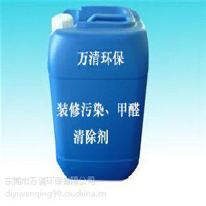 保定装修污染除味剂生产厂家直销 装修甲醛除味剂甲醛清除剂
