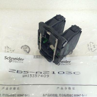 正品施耐德Schneider按钮开关2常开触头模块ZB5AZ103C