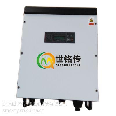 供应SOMUCH 5kw家庭用单相光伏并网逆变器 5000w千瓦太阳能发电系统 防逆流