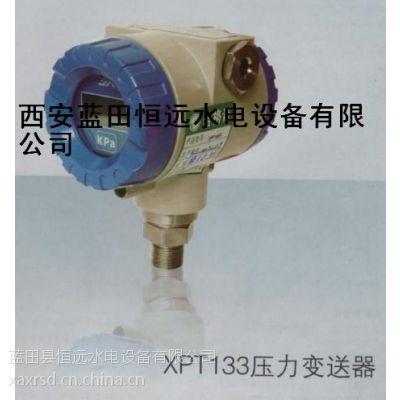 机组顶盖压力传感器XPT133压力变送器