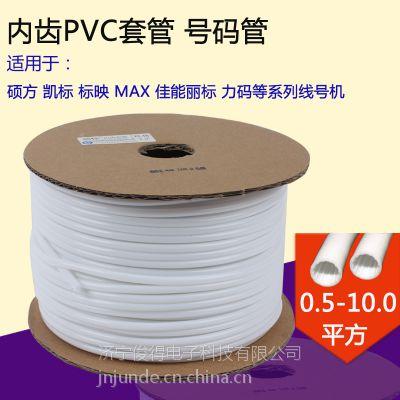 凯普丽标 PVC内齿套管梅花管 硕方号码管线号机专用线号管0.5-10平方