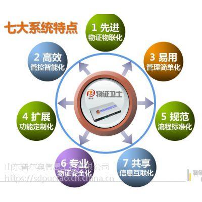 普尔奥,PEA-004涉案物证财物保全管理系统
