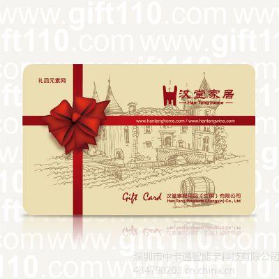 专业制作礼品卡工厂,印刷送客户礼品卡厂家,价格实惠,质量保证