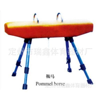 瑞鑫体育专业生产各种体育器材,田径比赛专用鞍马,厂家直销