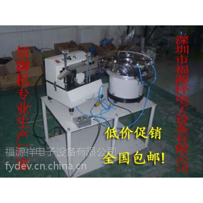 供应全自动散装电容剪脚机/LED剪脚机/电容切脚机/LED切脚机