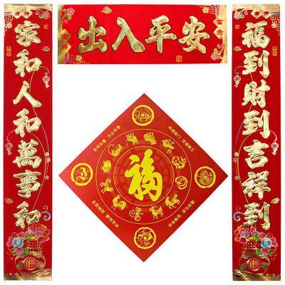 沧州广告对联定做 沧州广告福字定做 沧州广告福字对联厂家