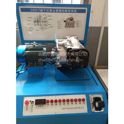 供应DSG7速干式手自一体模拟教学系统