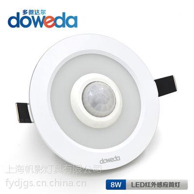 赣州红外人体感应LED筒灯5W8W批发价格