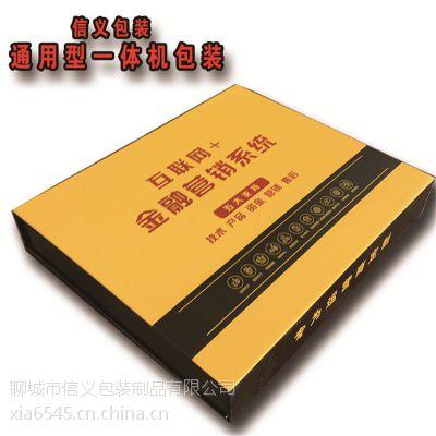 通用型互联网一体机包装盒山东大型礼盒厂直供 质优价廉
