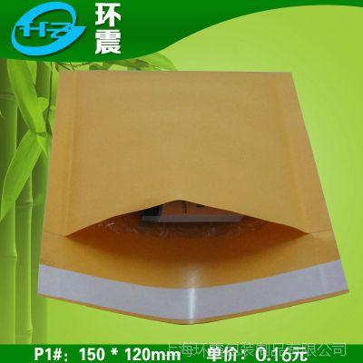 专业生产 黄色牛皮气泡信封袋P1#150*120mm 牛皮纸信封袋 现货