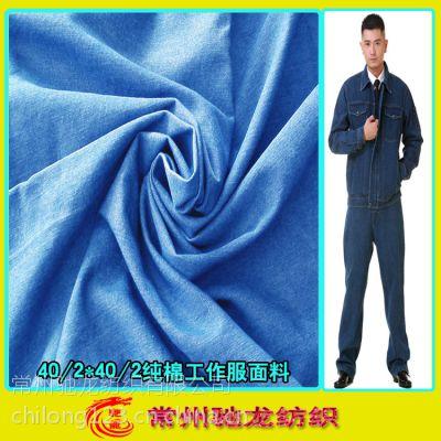 石油电信化工工作服专用面料厂家销售 双股无弹力全棉牛仔布