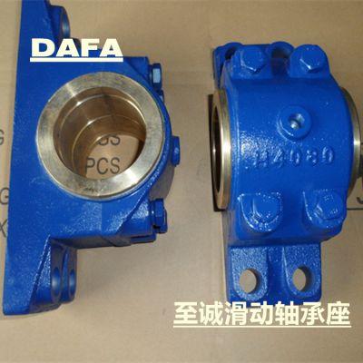 (DAFA)滑动轴承座 型号、图片、图纸、价格|H4080滑动轴承座