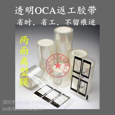 OCA返工胶带触摸屏重工不留痕迹电池返修易拉胶带