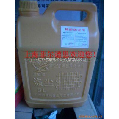 供应冷冻配件-涤尘 5L 空调翅片清洗剂
