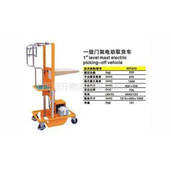 【各种规格】供应一级门架电动取货车【专业生产供应】